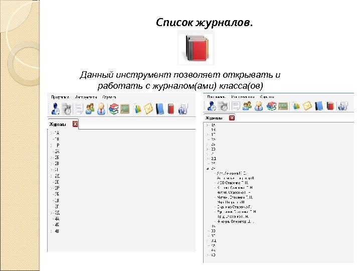 Список журналов. Данный инструмент позволяет открывать и работать с журналом(ами) класса(ов)