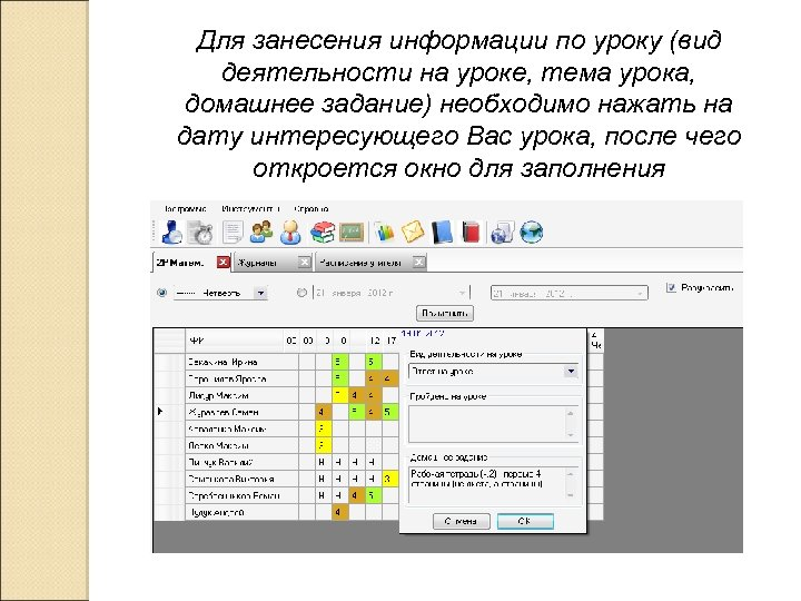 Для занесения информации по уроку (вид деятельности на уроке, тема урока, домашнее задание) необходимо