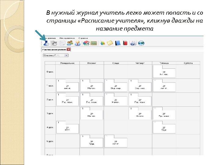 В нужный журнал учитель легко может попасть и со страницы «Расписание учителя» , кликнув