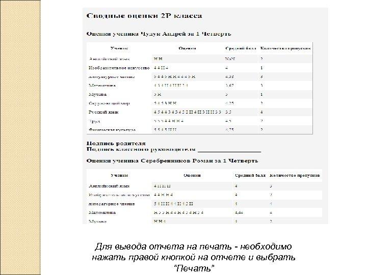 Для вывода отчета на печать - необходимо нажать правой кнопкой на отчете и выбрать