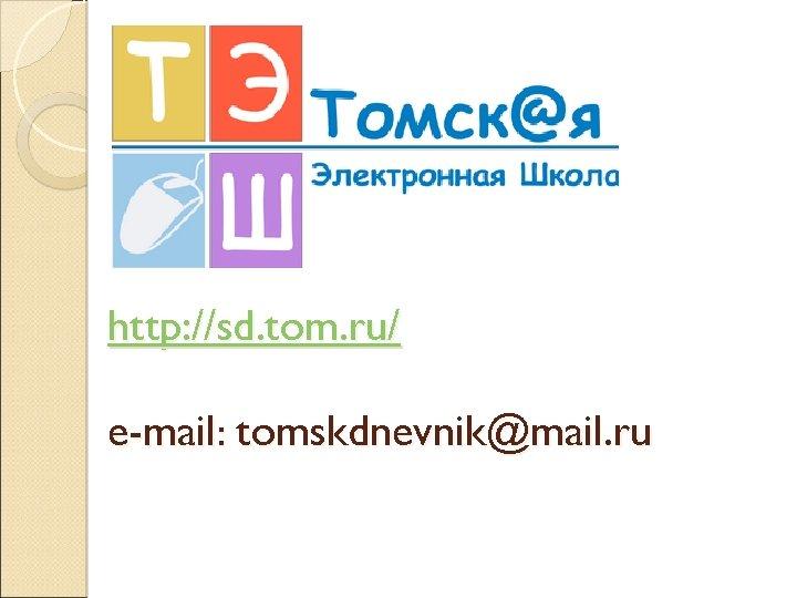 http: //sd. tom. ru/ e-mail: tomskdnevnik@mail. ru