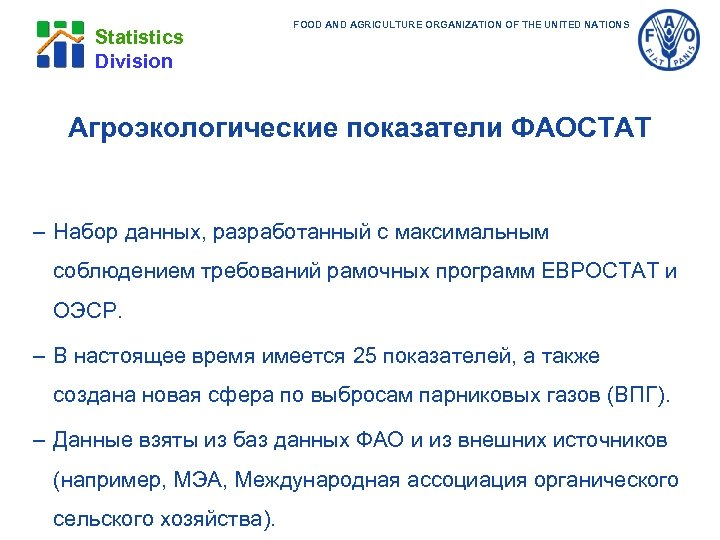 Statistics Division FOOD AND AGRICULTURE ORGANIZATION OF THE UNITED NATIONS Агроэкологические показатели ФАОСТАТ –
