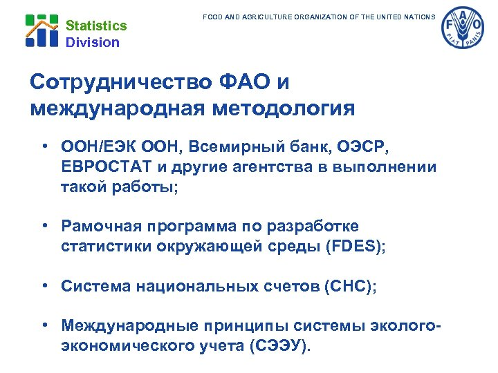 Statistics Division FOOD AND AGRICULTURE ORGANIZATION OF THE UNITED NATIONS Сотрудничество ФАО и международная
