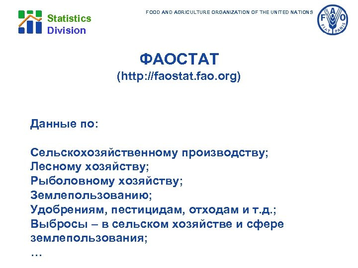 Statistics Division FOOD AND AGRICULTURE ORGANIZATION OF THE UNITED NATIONS ФАОСТАТ (http: //faostat. fao.
