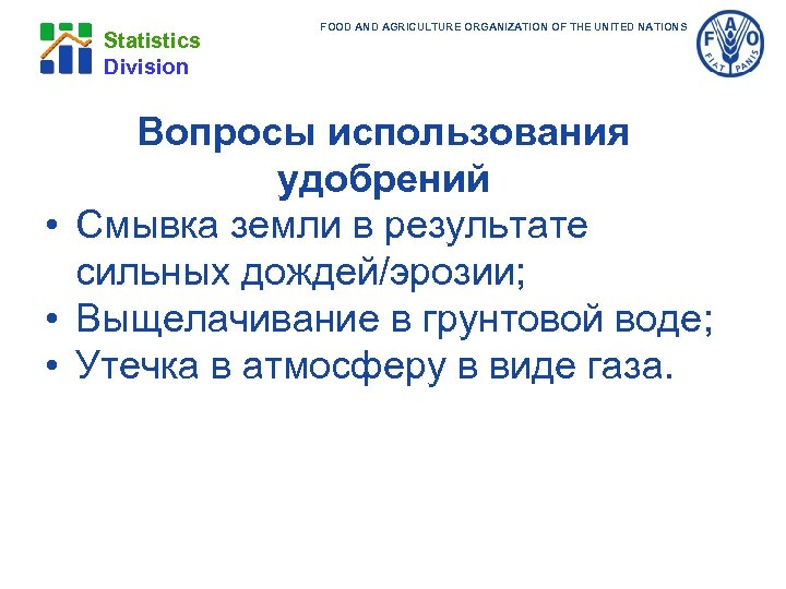 Statistics Division FOOD AND AGRICULTURE ORGANIZATION OF THE UNITED NATIONS Вопросы использования удобрений •