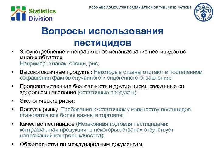 Statistics Division FOOD AND AGRICULTURE ORGANIZATION OF THE UNITED NATIONS Вопросы использования пестицидов •