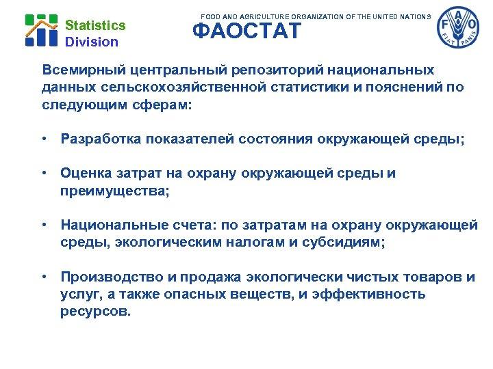 Statistics Division FOOD AND AGRICULTURE ORGANIZATION OF THE UNITED NATIONS ФАОСТАТ Всемирный центральный репозиторий