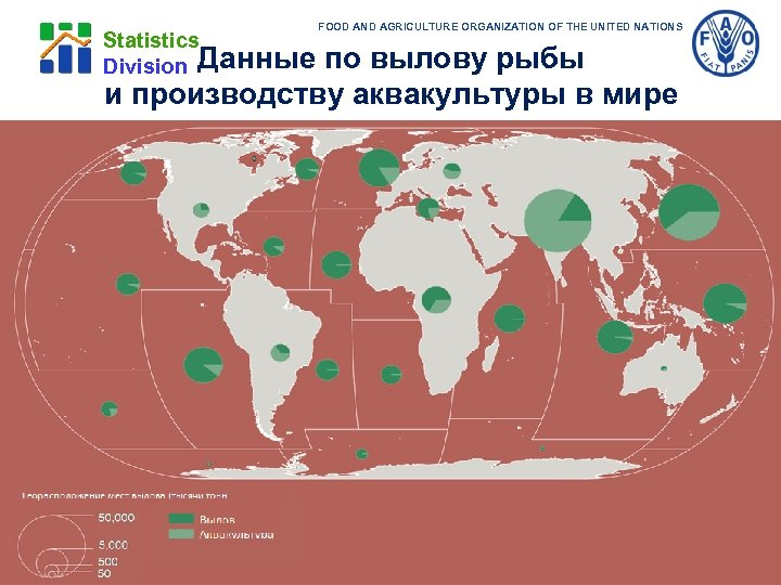 Statistics Division Данные FOOD AND AGRICULTURE ORGANIZATION OF THE UNITED NATIONS по вылову рыбы
