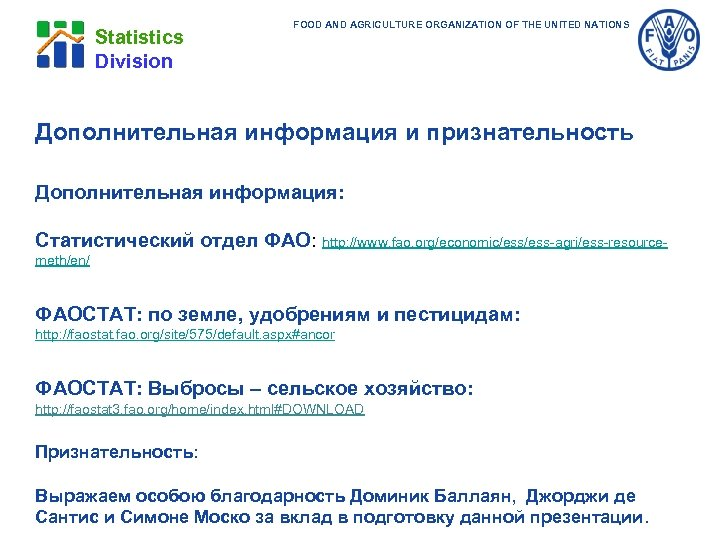 Statistics Division FOOD AND AGRICULTURE ORGANIZATION OF THE UNITED NATIONS Дополнительная информация и признательность