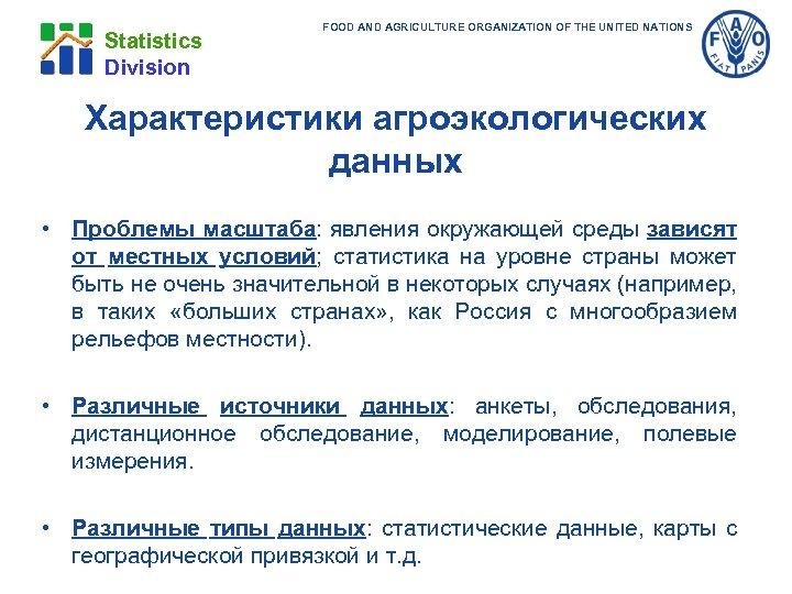 Statistics Division FOOD AND AGRICULTURE ORGANIZATION OF THE UNITED NATIONS Характеристики агроэкологических данных •
