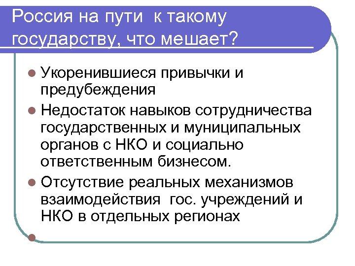 Россия на пути к такому государству, что мешает? l Укоренившиеся привычки и предубеждения l