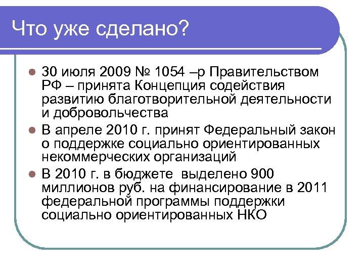 Что уже сделано? 30 июля 2009 № 1054 –р Правительством РФ – принята Концепция