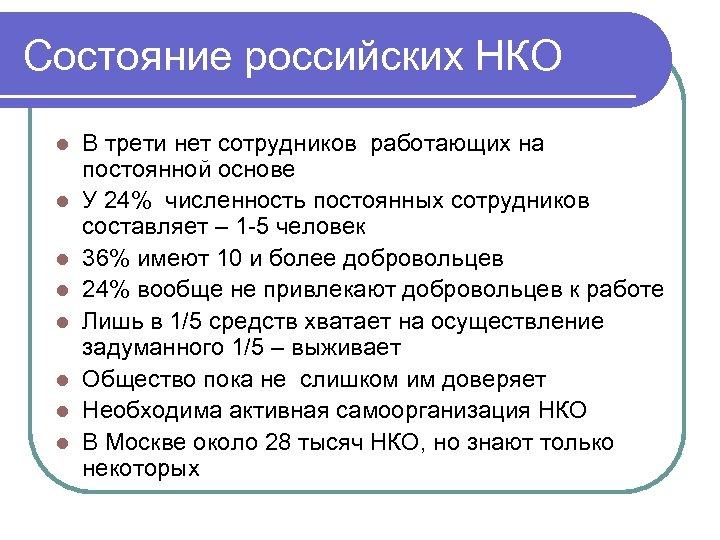 Состояние российских НКО l l l l В трети нет сотрудников работающих на постоянной