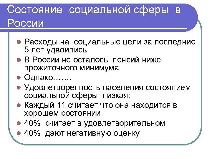 Состояние социальной сферы в России l l l l Расходы на социальные цели за