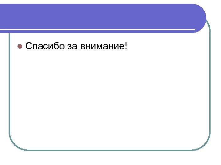 l Спасибо за внимание!
