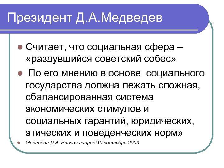 Президент Д. А. Медведев l Считает, что социальная сфера – «раздувшийся советский собес» l
