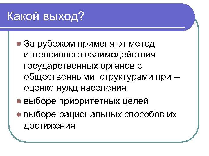 Какой выход? l За рубежом применяют метод интенсивного взаимодействия государственных органов с общественными структурами