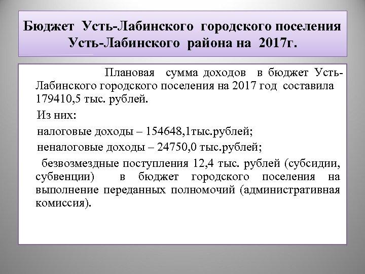 Бюджет Усть-Лабинского городского поселения Усть-Лабинского района на 2017 г. Плановая сумма доходов в бюджет