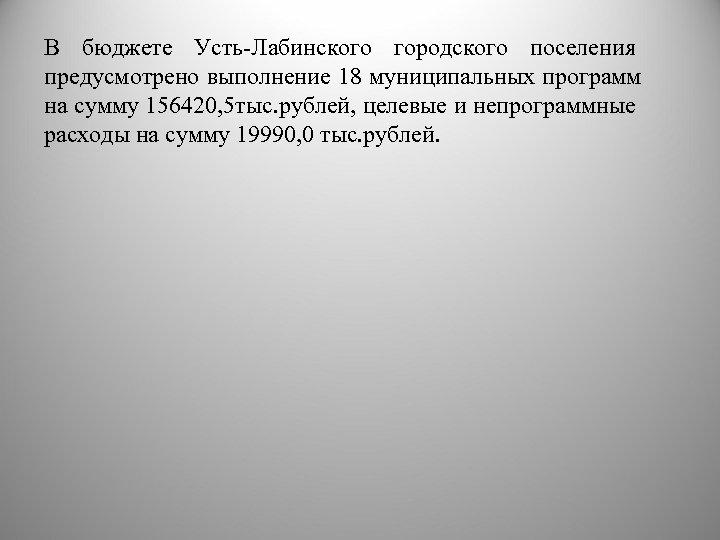В бюджете Усть-Лабинского городского поселения предусмотрено выполнение 18 муниципальных программ на сумму 156420, 5
