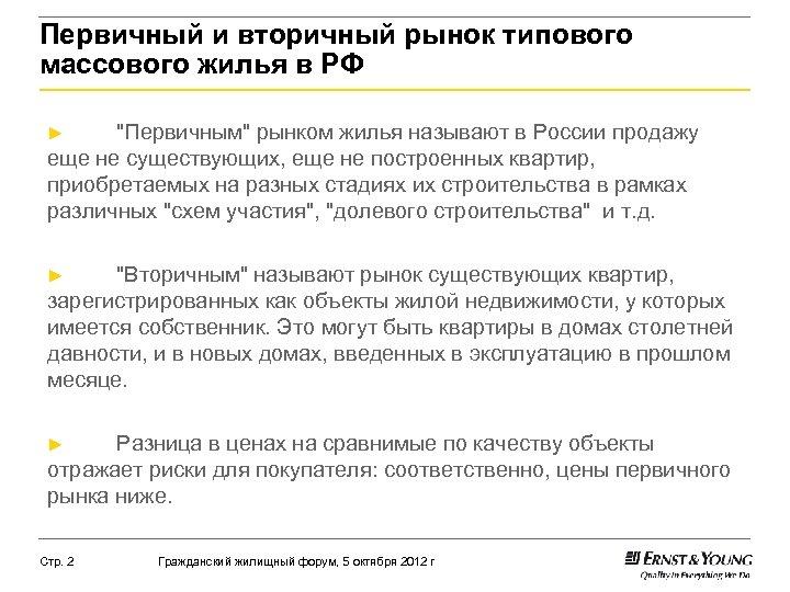Первичный и вторичный рынок типового массового жилья в РФ