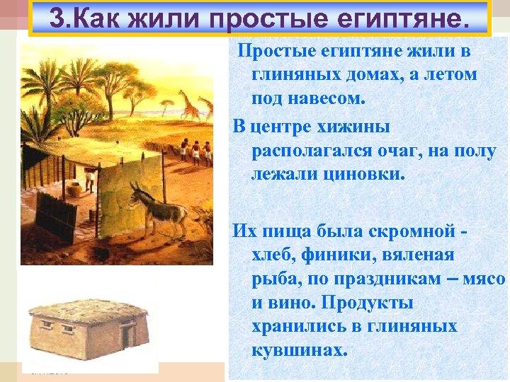 3. Как жили простые египтяне. Простые египтяне жили в глиняных домах, а летом под