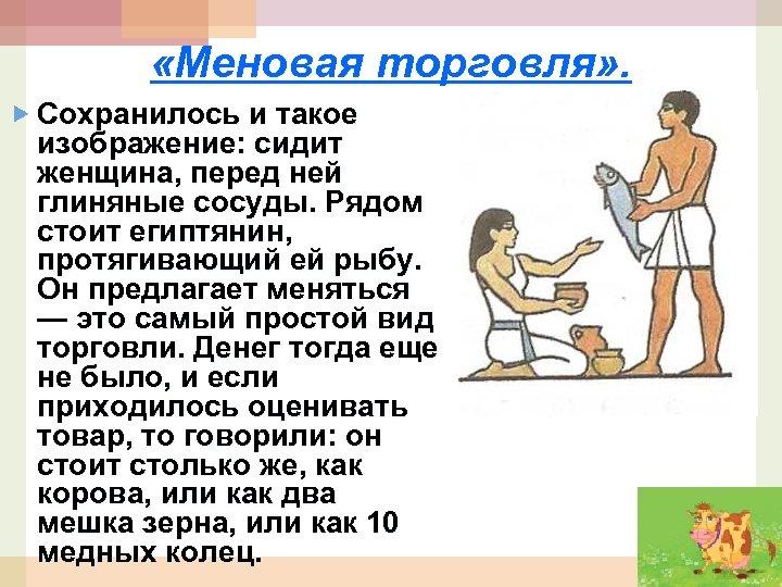 «Меновая торговля» . Сохранилось и такое изображение: сидит женщина, перед ней глиняные сосуды.