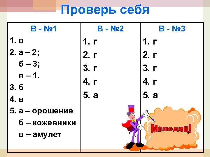 Проверь себя В - № 1 1. в 2. а – 2; б –