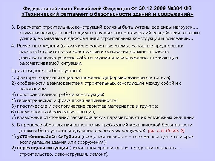Федеральный закон Российской Федерации от 30. 12. 2009 № 384 -ФЗ «Технический регламент о
