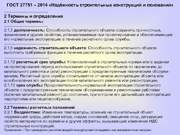 ГОСТ 27751 – 2014 «Надёжность строительных конструкций и оснований» ……………… 2 Термины и определения