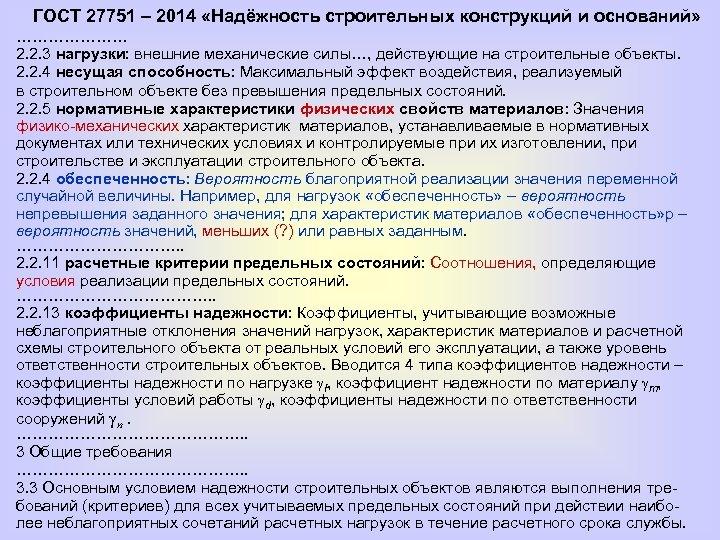 ГОСТ 27751 – 2014 «Надёжность строительных конструкций и оснований» ………………… 2. 2. 3 нагрузки:
