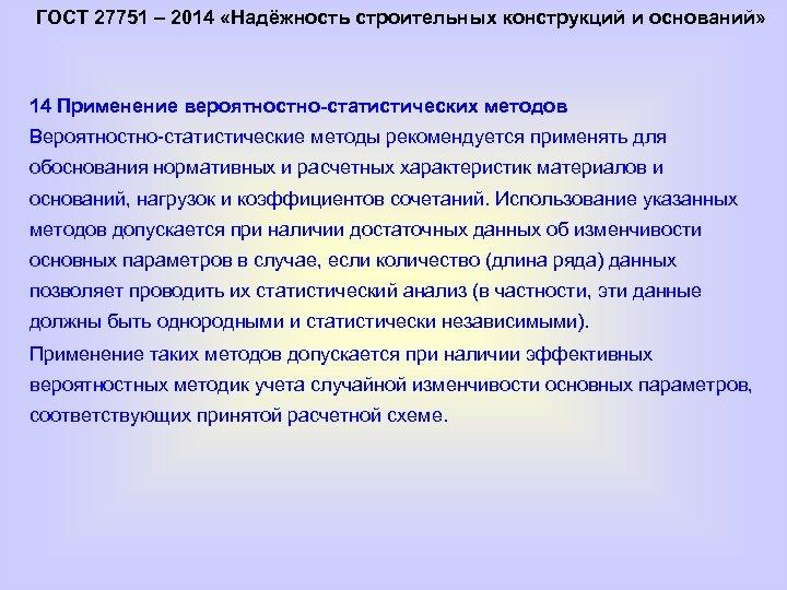 ГОСТ 27751-2014 СКАЧАТЬ БЕСПЛАТНО