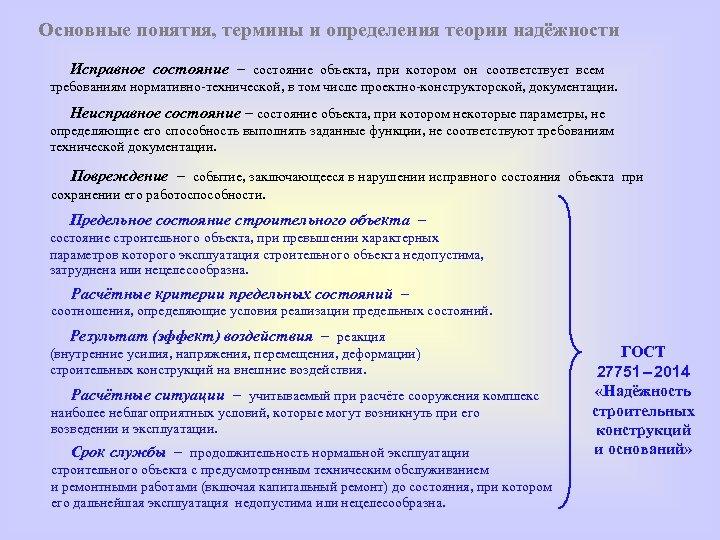 Основные понятия, термины и определения теории надёжности Исправное состояние – состояние объекта, при котором
