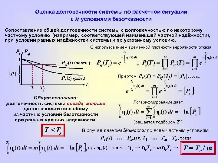 Оценка долговечности системы по расчетной ситуации с n условиями безотказности Сопоставление общей долговечности системы