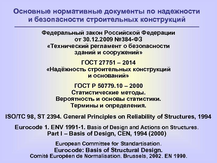 Основные нормативные документы по надежности и безопасности строительных конструкций Федеральный закон Российской Федерации от