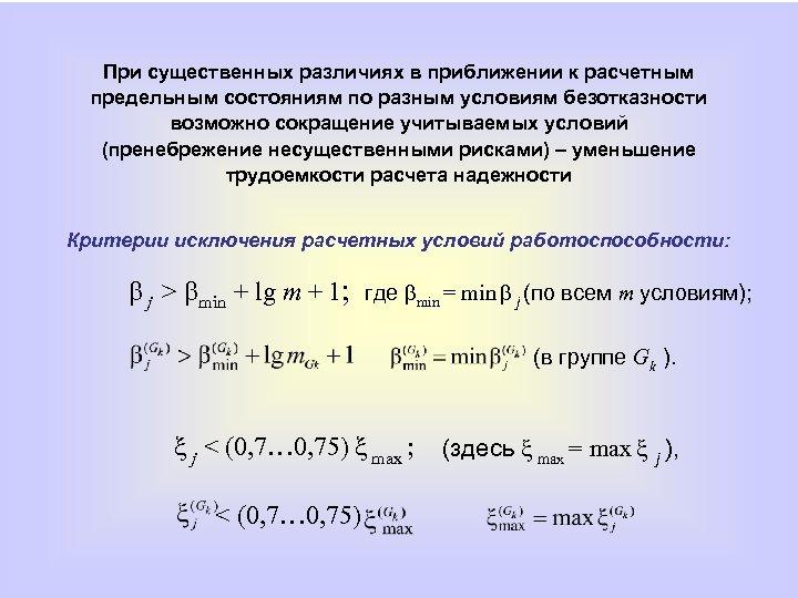 При существенных различиях в приближении к расчетным предельным состояниям по разным условиям безотказности возможно