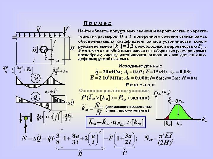 Пример H l a Найти область допустимых значений вероятностных характетеристик размеров и поперечного сечения
