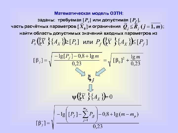 Математическая модель ОЗТН: заданы: требуемая [ Ps ] или допустимая [ Pf ], часть