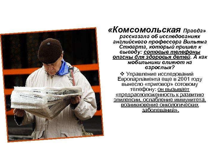 «Комсомольская Правда» рассказала об исследованиях английского профессора Вильяма Стюарта, который пришел к выводу: