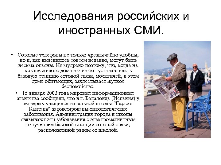 Исследования российских и иностранных СМИ. • Сотовые телефоны не только чрезвычайно удобны, но и,
