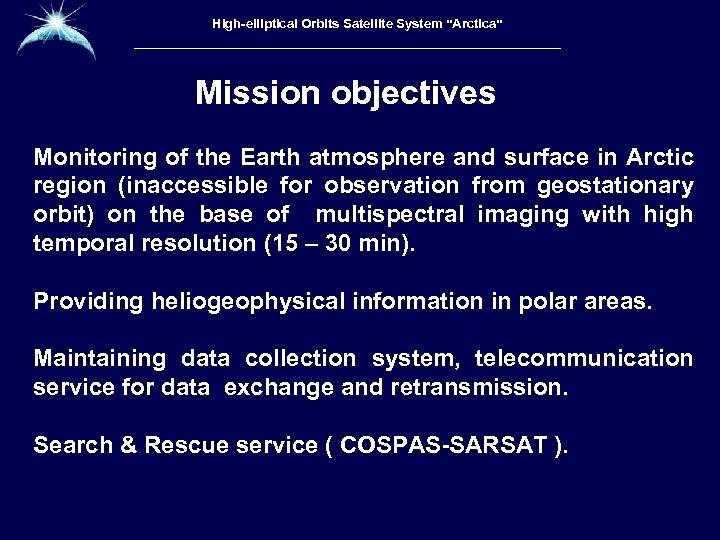 Высокоэллиптическая гидрометеорологическая High-elliptical Orbits система System