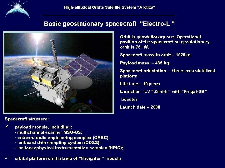 Высокоэллиптическая гидрометеорологическая High-elliptical Orbits Satellite System