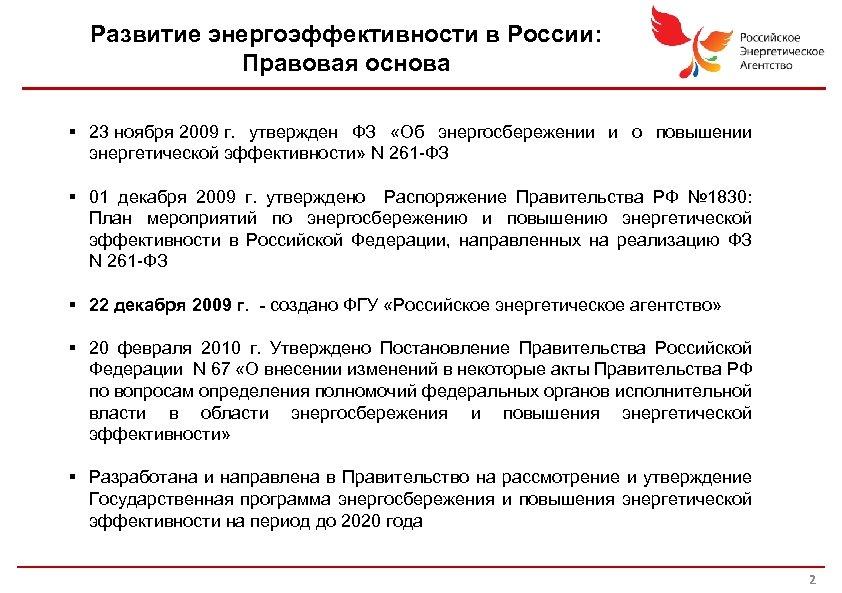 Развитие энергоэффективности в России: Правовая основа 1 § 23 ноября 2009 г. утвержден ФЗ