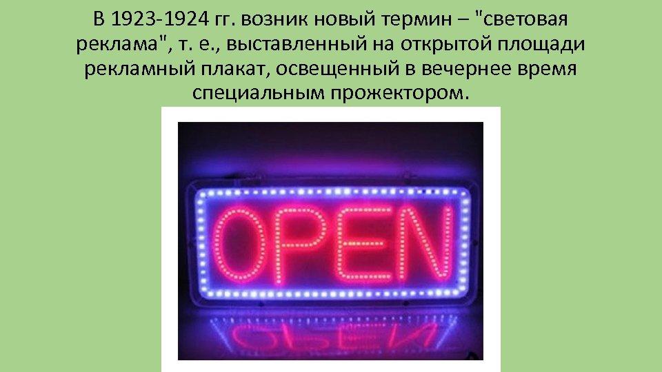 В 1923 -1924 гг. возник новый термин –