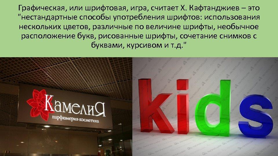 Графическая, или шрифтовая, игра, считает Х. Кафтанджиев – это