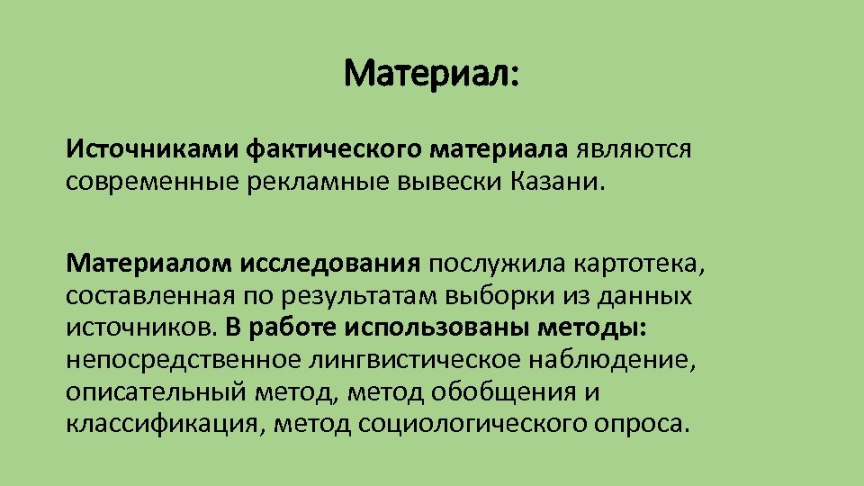 Материал: Источниками фактического материала являются современные рекламные вывески Казани. Материалом исследования послужила картотека, составленная