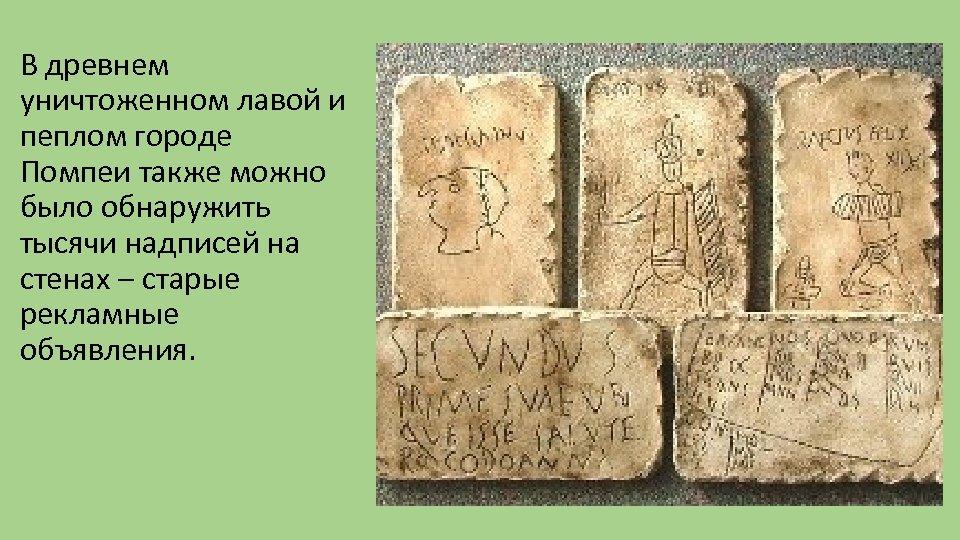 В древнем уничтоженном лавой и пеплом городе Помпеи также можно было обнаружить тысячи надписей