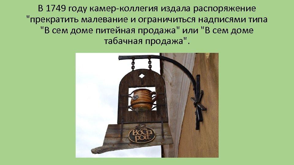 В 1749 году камер-коллегия издала распоряжение
