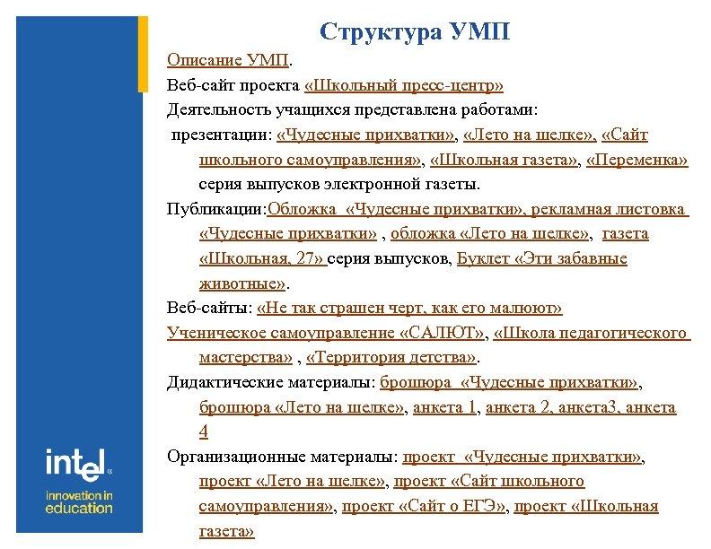 Структура УМП Описание УМП. Веб-сайт проекта «Школьный пресс-центр» Деятельность учащихся представлена работами: презентации: «Чудесные