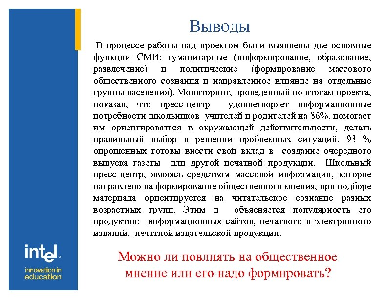 Выводы В процессе работы над проектом были выявлены две основные функции СМИ: гуманитарные (информирование,