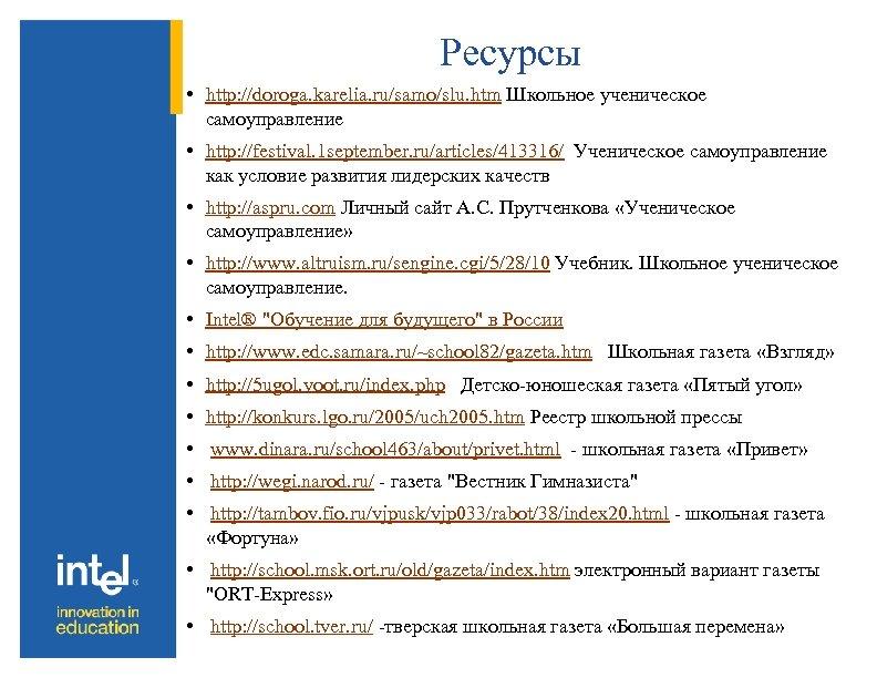 Ресурсы • http: //doroga. karelia. ru/samo/slu. htm Школьное ученическое самоуправление • http: //festival. 1